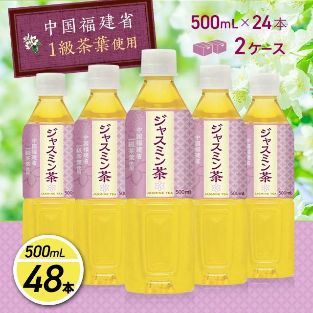 中国福建省一級茶葉使用 ジャスミン茶 500mL×24...