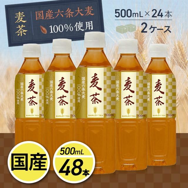 国産六条大麦100%使用 麦茶 (500mL×24本)×2...