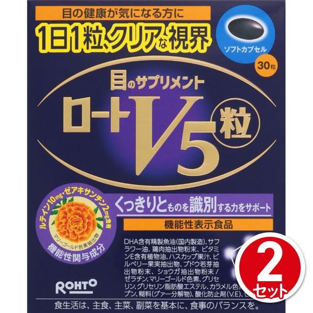 ロート製薬 機能性表示食品 ロートV5 30日分 30粒...