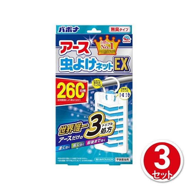 アース 虫よけネットEX 260日用×3セット アース...