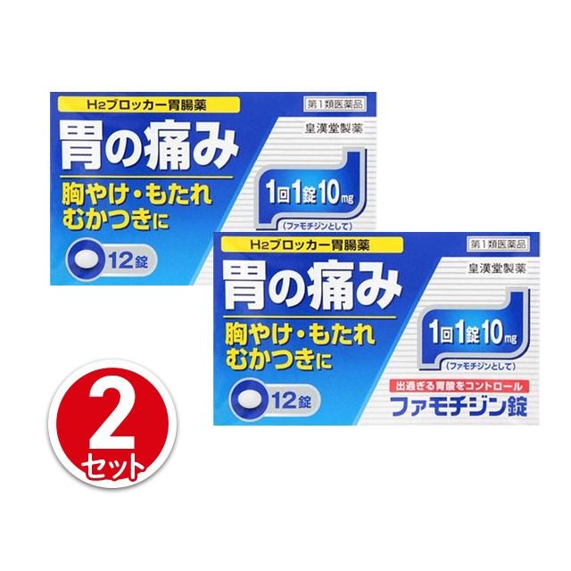 第1類医薬品 ファモチジン錠「クニヒロ」 12錠 2...