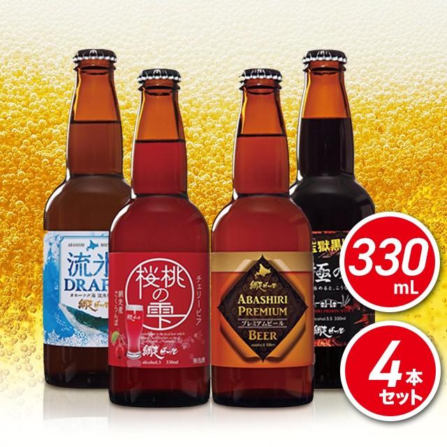 ビール 発泡酒 網走ビール 4本セット 330mL×4本 クラフト ビール
