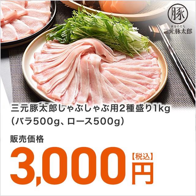 肉 豚肉 三元豚太郎しゃぶしゃぶ用2種盛り1kg(ロ...