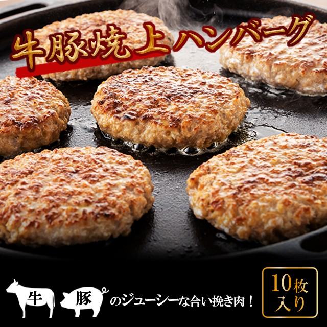 牛豚焼上ハンバーグ110g×10枚 冷凍 時短 ビーフ ポーク ハンバーグステーキ