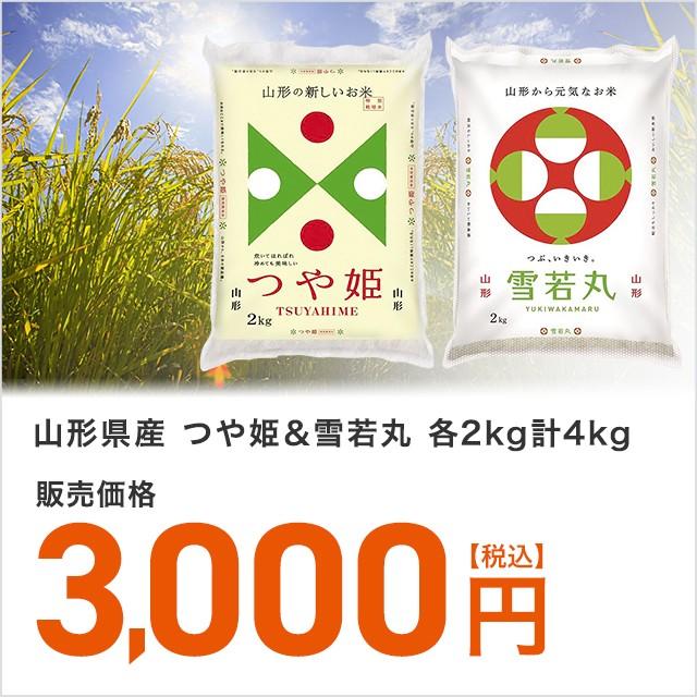 米 お米 精米 各2kg計4kg つや姫&雪若丸 山形県...