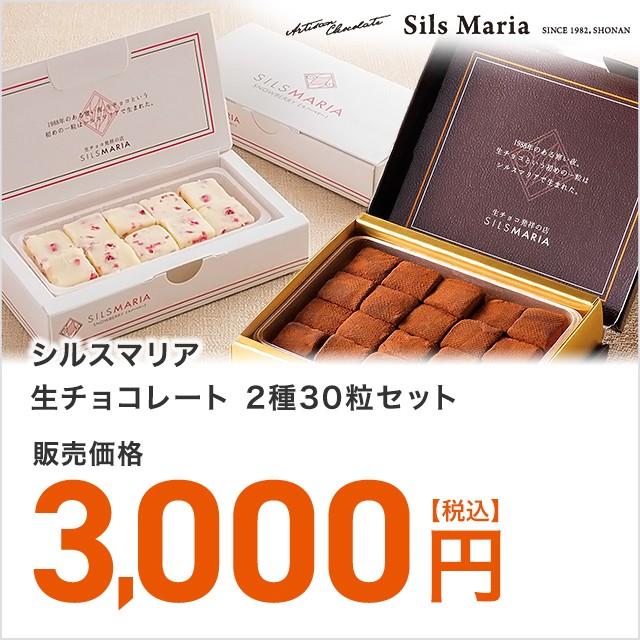 スイーツ チョコ シルスマリア 生チョコレート ...