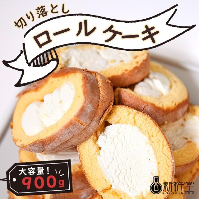 【訳あり】切り落としロールケーキ 450g×2袋
