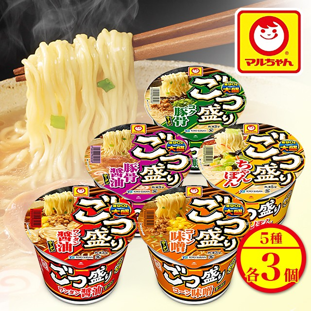 マルちゃん ごつ盛り シリーズ食べ比べセット 5種×各3個 東洋水産 カップラーメン カップ麺 インスタント食品 セット アソー