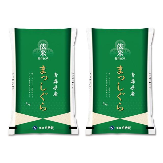米 お米 精米 10kg(5kg×2) まっしぐら 青森県...