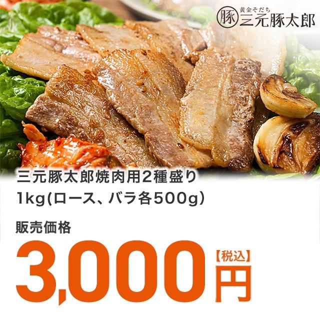 三元豚太郎焼肉用2種盛り1kg(ロース、バラ各500g...