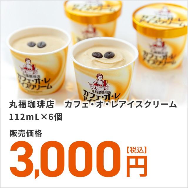 丸福珈琲店 カフェ・オ・レアイスクリーム 112mL 6個 アイス カフェオレ コーヒー 喫茶店 カフェ 丸福