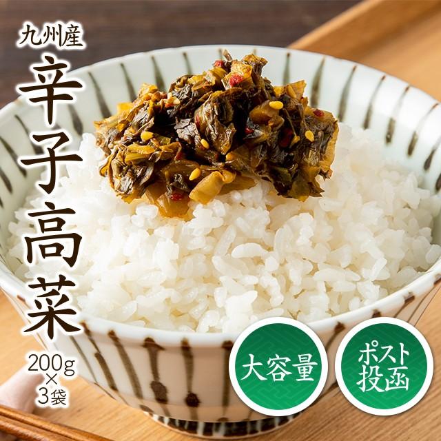 送料無料 九州産 辛子高菜 200g×3袋/計600g 高...