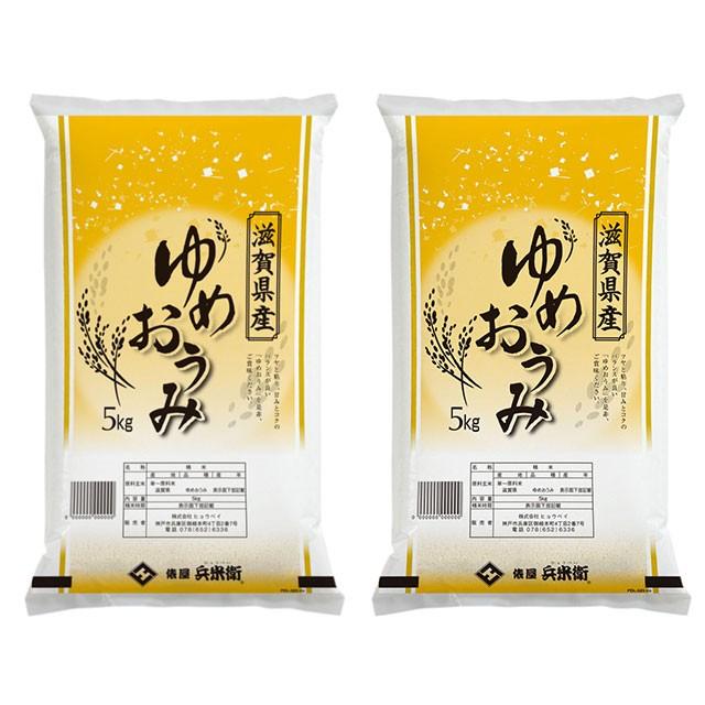 米 お米 精米 10kg(5kg×2袋) ゆめおうみ 滋賀...