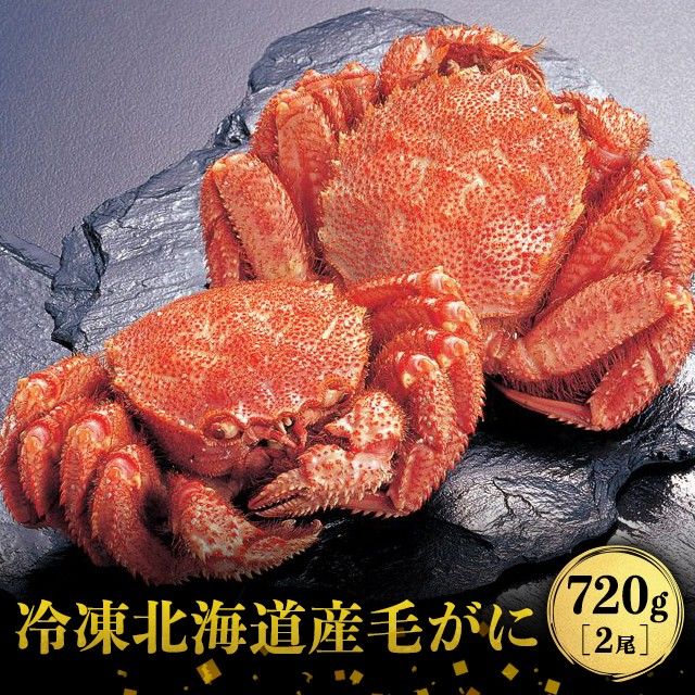 北海道産 毛がに 総重量720g(2尾) 毛蟹 毛ガニ 毛がに かに 蟹 北海道 冷凍