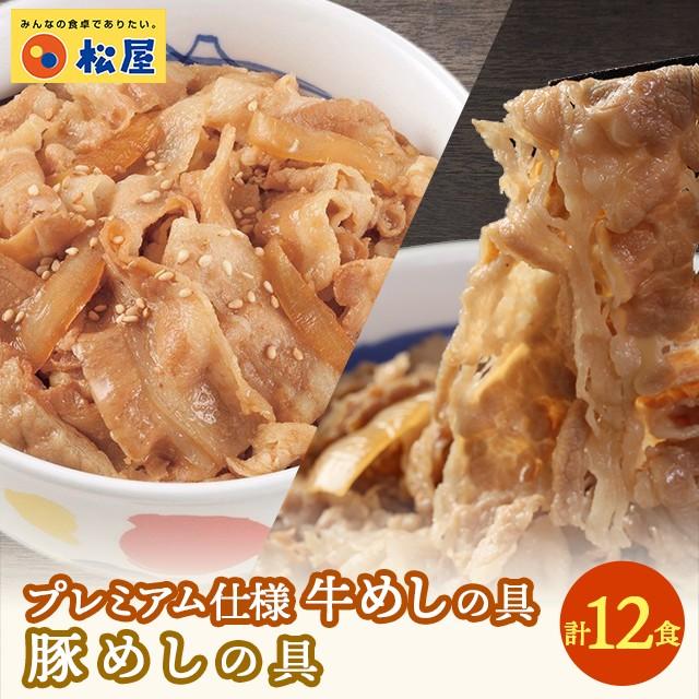 松屋 プレミアム仕様牛めし6個と豚めしの具6個 牛丼 豚丼 冷凍 惣菜