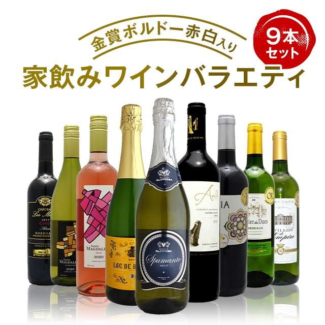 金賞ボルドー赤白入り 家飲みワインバラエティ9本...