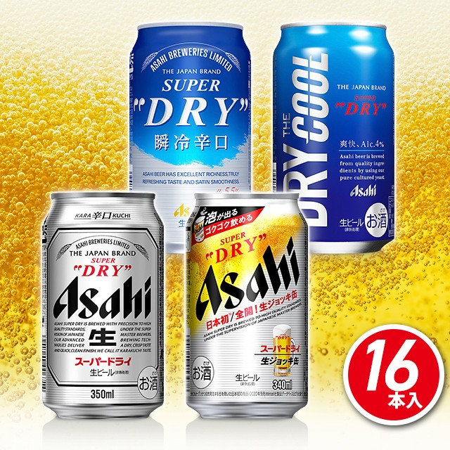 【送料無料】アサヒ スーパードライ飲み比べ4種セ...