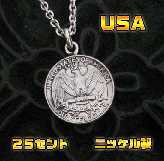 本物のアメリカのコインペンダント(1)/送料無料