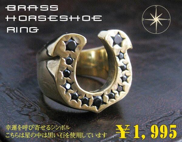 ブラスホースシューリング黒BCZ09号・11号・13号...
