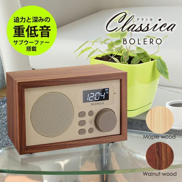 ワイドFM対応 インテリアラジオ Classica BOLERO ...
