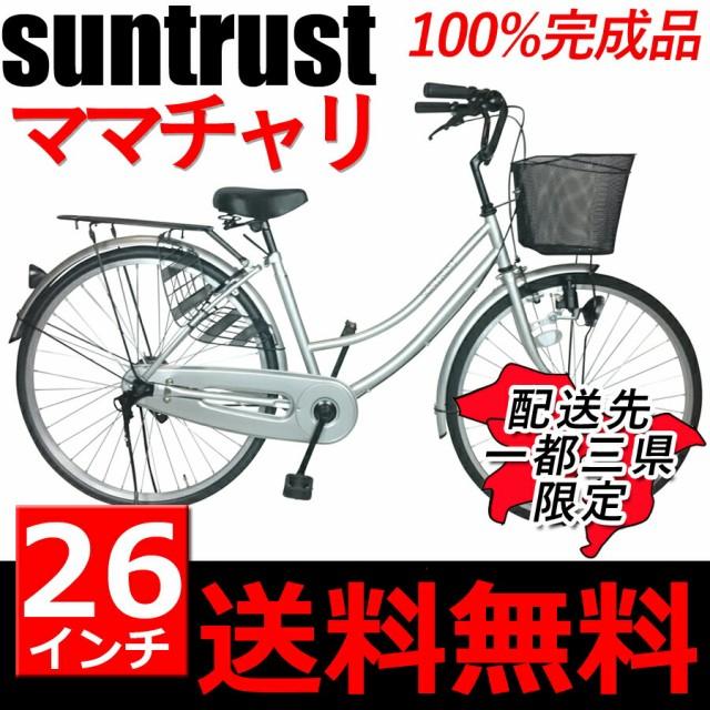 ママチャリ サントラスト 自転車 すそ 26インチ ...