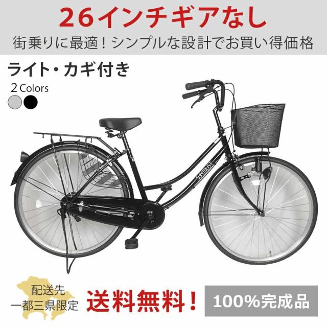 配送先一都三県限定 シンプルフレームで大人気 26インチ ママチャリ サントラスト ブラック 黒色 自転車 すそ