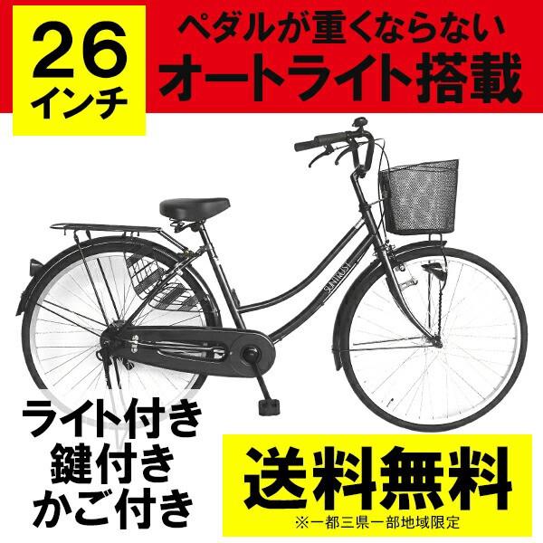 ママチャリ 26インチ 自転車 オートライト サント...