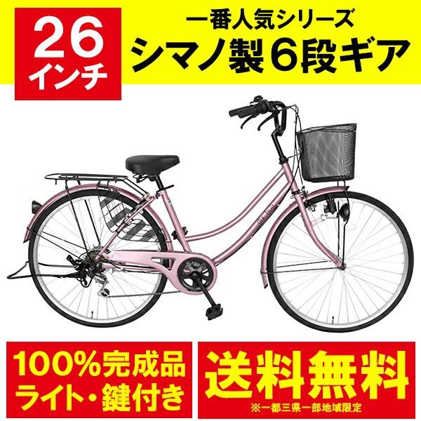 自転車  26インチ ママチャリ 外装6段変速ギア サ...
