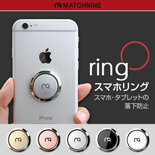 スマホリング Matchnine RING O(マッチナイン リ...
