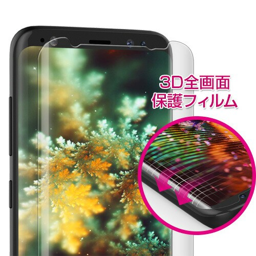 Galaxy S9 S9+ S8 S8+ 全画面 保護フィルム ara...