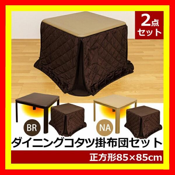 【送料無料】ダイニングコタツ 85×85 正方形 掛...