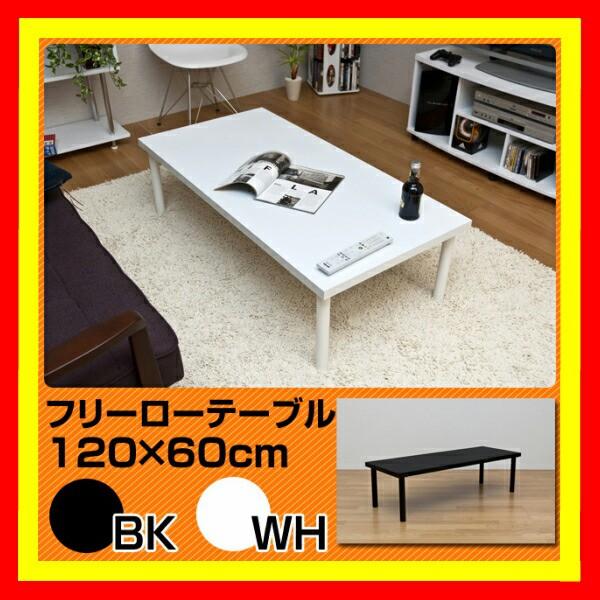 【送料無料】ローテーブル 120×60ローテーブル ...