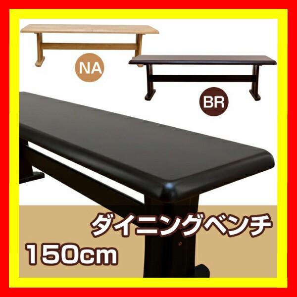 【送料無料】ダイニングベンチ 150幅ダイニングベ...
