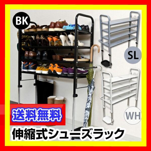【送料無料】伸縮式シューズラック伸縮式シューズ...