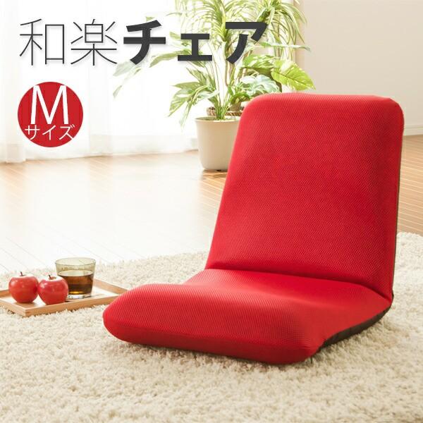 【送料無料】和楽チェア 「M」 A454座椅子 座いす...