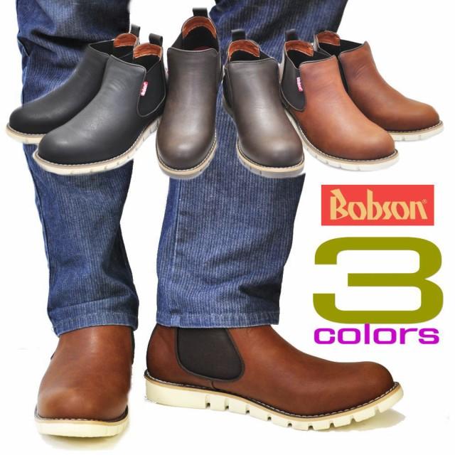 BOBSON(ボブソン)/サイドゴアブーツ/軽量で歩き...