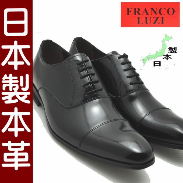 本革 日本製 [フランコ ルッチ] FRANCO LUZI  メ...