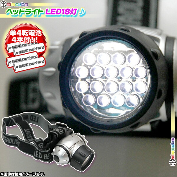 LEDライト18灯 生活防水仕様 登山用ライト 防雨ラ...