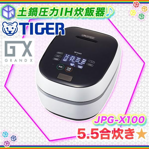土鍋圧力IH炊飯ジャー TIGER 炊きたて JPG-X100 ...