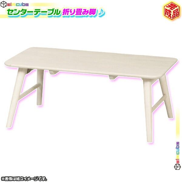 折りたたみテーブル 幅80cm リビングテーブル 座...