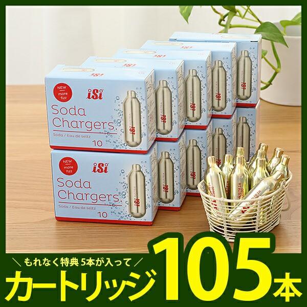 ツイスパソーダ 炭酸カートリッジ 100本(+特典5...