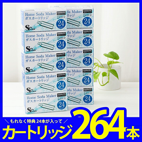 ソーダスパークル ガスカートリッジ264本(特典24...