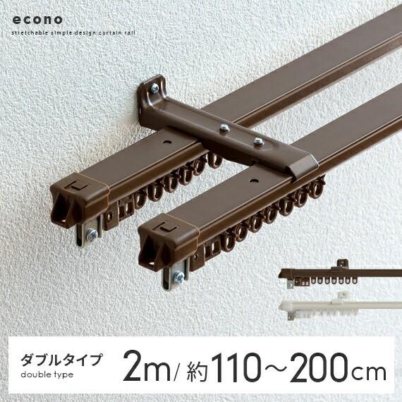 110〜200cm 伸縮 カーテンレール ダブル 2m 伸縮...
