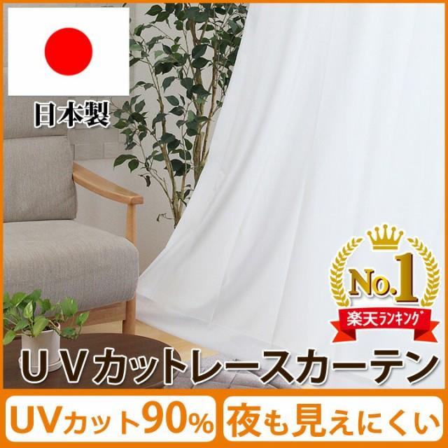 全サイズ2280円【UVカット率90%】『 UVプロテクション 』【UNI】(既製品)幅100cm 幅150cm 遮熱  レースカーテン 新生活