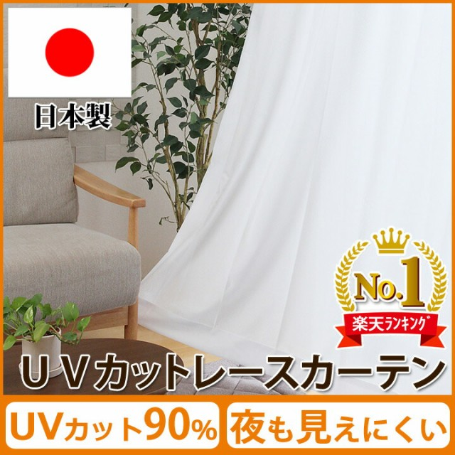 【UVカット率90%】『 UVプロテクション 』【UNI...