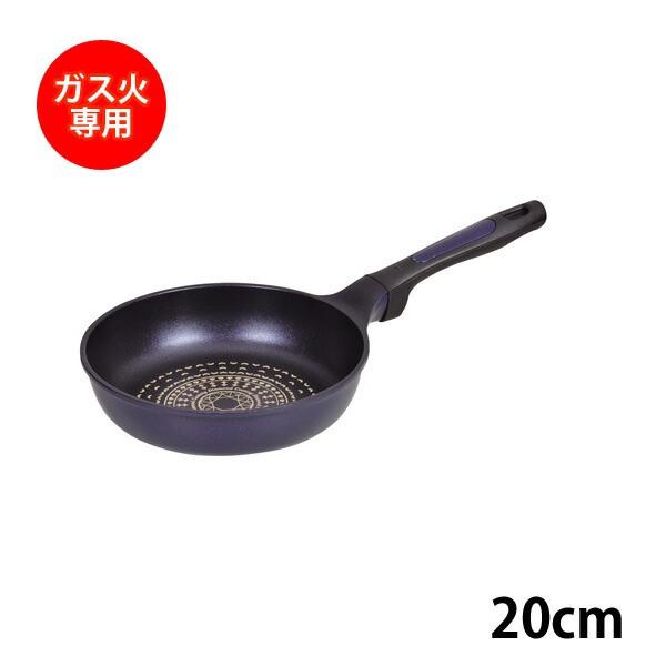 ブルーダイヤモンドコート フライパン 20cm【ガス...
