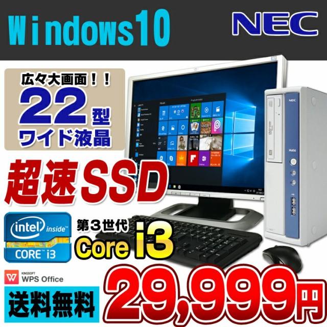 高速起動 SSD120GB 22型液晶セット NEC Mate MK33...