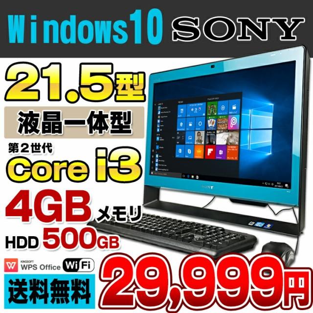 SONY VAIO 新品キーボード&マウス付 Webカメラ 2...
