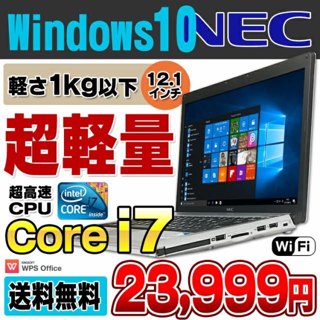 超高速Core i7 620UM NEC VersaPro VY10G/C-A 12....