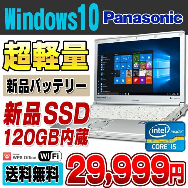 新品バッテリーに交換済み 新品SSD120GB Panasoni...